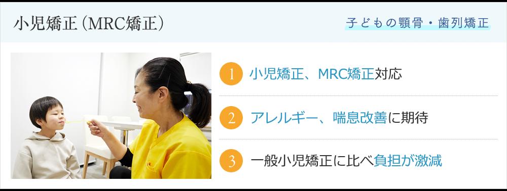 小児歯科(MRC矯正)