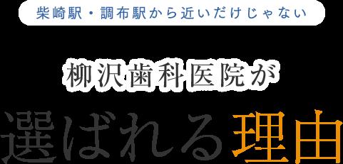 柴崎・調布駅から近いだけじゃない 柳沢歯科が選ばれる理由