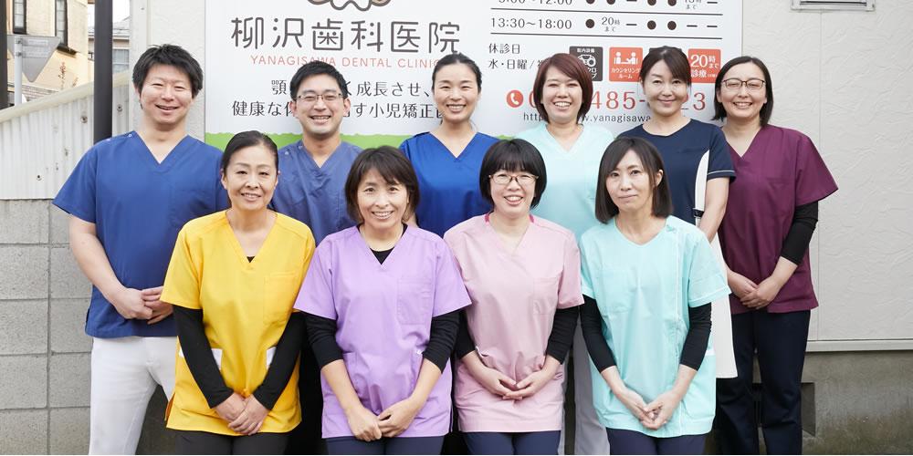 柳沢歯科医院スタッフ