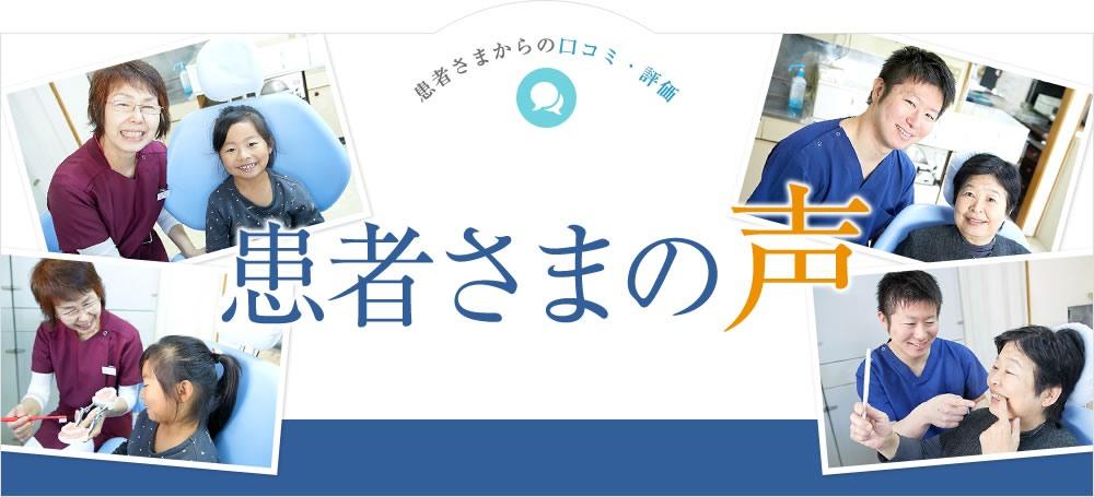 柳沢歯科医院の患者様の口コミ・評判